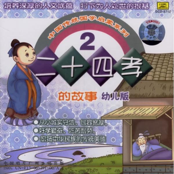 儿童音乐 儿童故事cd