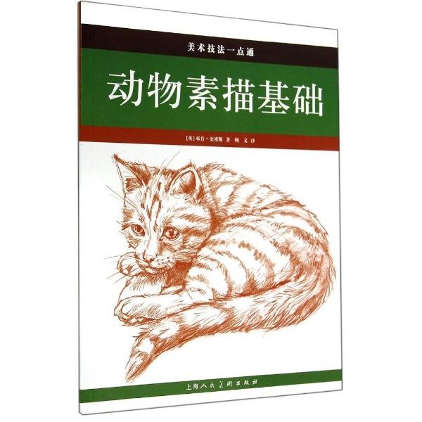 动物素描基础-(英)邓肯·史密斯;顾文-绘画-文轩网