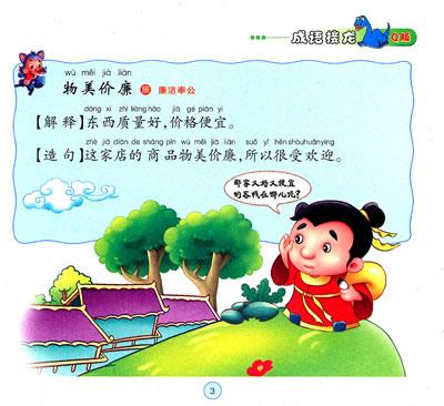 成语接龙.q版-顾作峰 -传统文化