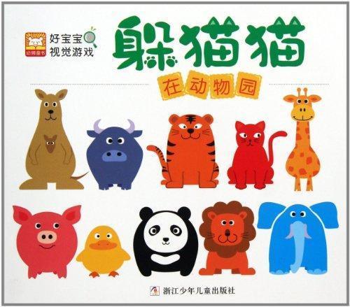 动物对称剪纸图案步骤内容|动物对称剪纸图案步骤版面设计