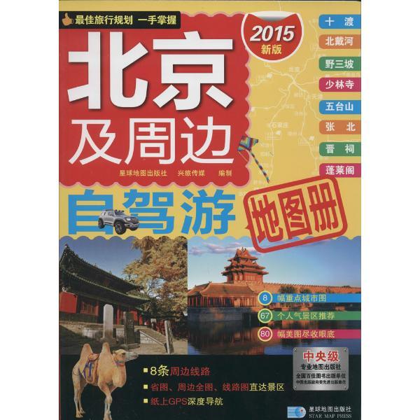 北京及周边自驾游地图册(2015)(新版)