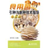 食用菌引种与制种技术指导(南方本)