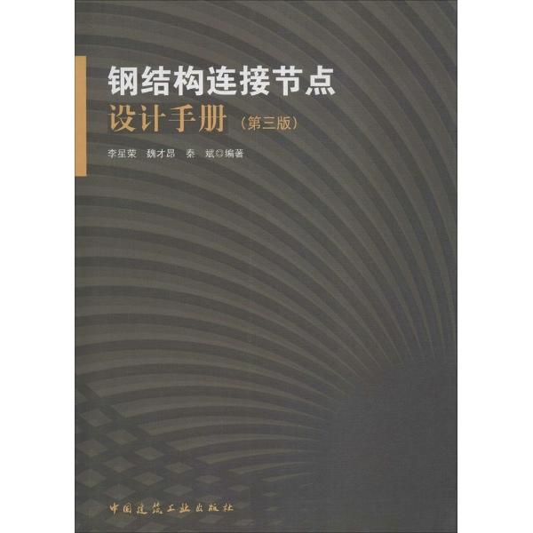 钢结构连接节点设计手册(第3版)