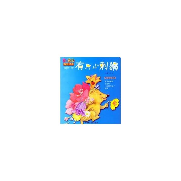 有只小刺猬(0-4)(图画故事卷)/婴儿画报摇篮书库