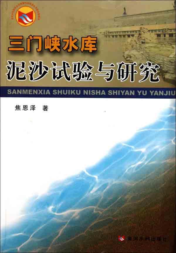 三门峡水库泥沙试验与研究,水利工程基础科学,图书