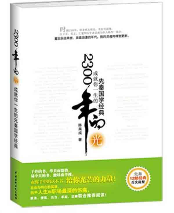 我从所有先秦学著作选出了十二部最经典最具影响
