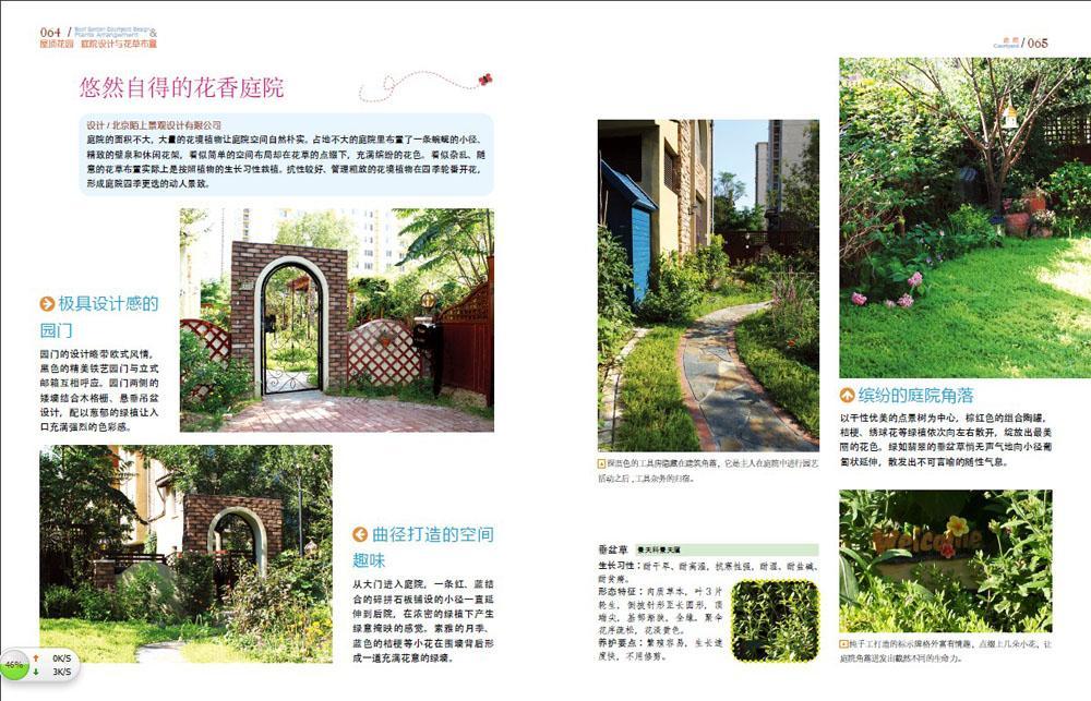 屋顶花园 庭院设计与花草布置