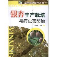 银杏丰产栽培与病虫害防治