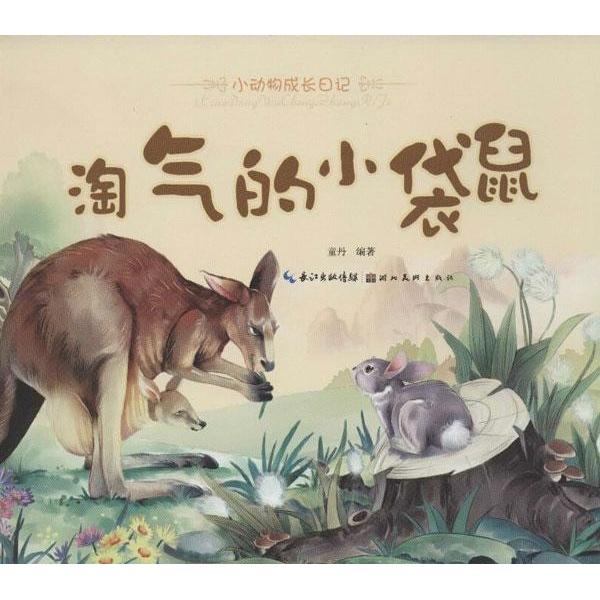 小动物成长日记.淘气的小袋鼠-童丹-少儿-文轩网