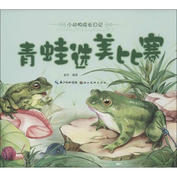 小动物成长日记小动物成长日记.青蛙选美比赛