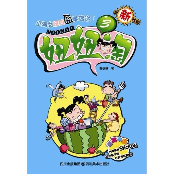 圖書 動漫與繪本 卡通畫 > 妞妞淘3  購買此商品的顧客還購買了 瀏覽