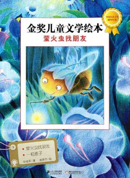 萤火虫找朋友 金奖儿童文学绘本 包邮 满95减20