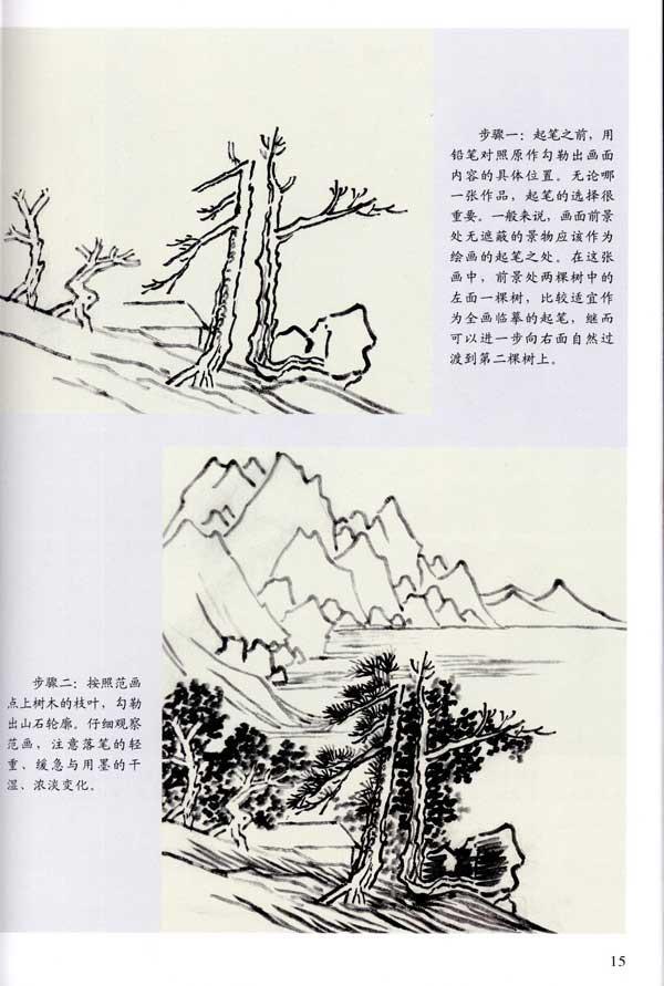 山水杂志目录设计