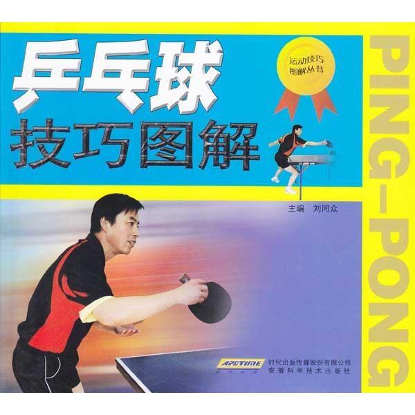 乒乓球发球技术图解 直拍