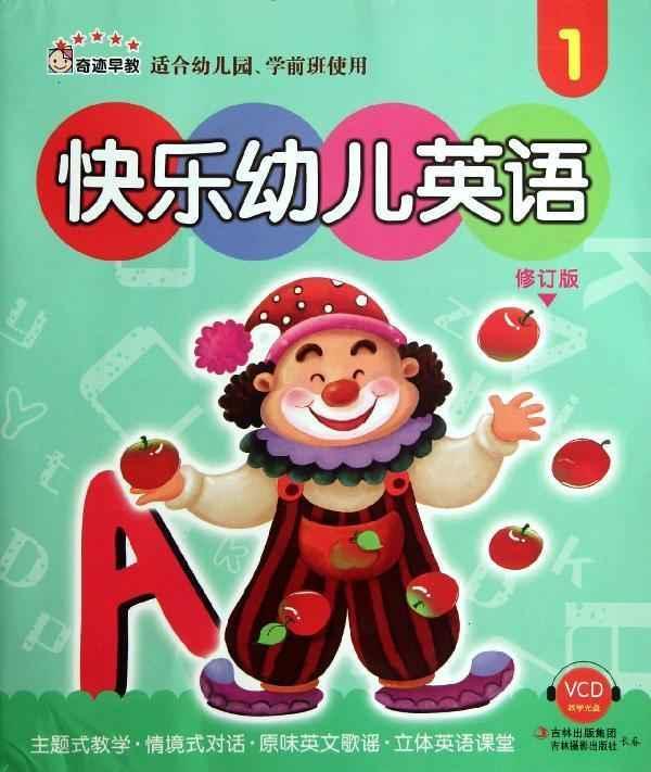英语与其他外语 儿童英语