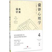 设计心理学(4)(未来设计)