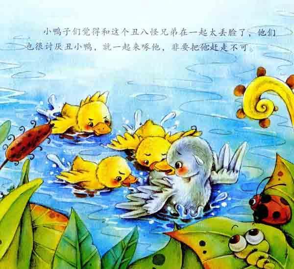会说话的经典故事·丑小鸭-北大-儿童文学
