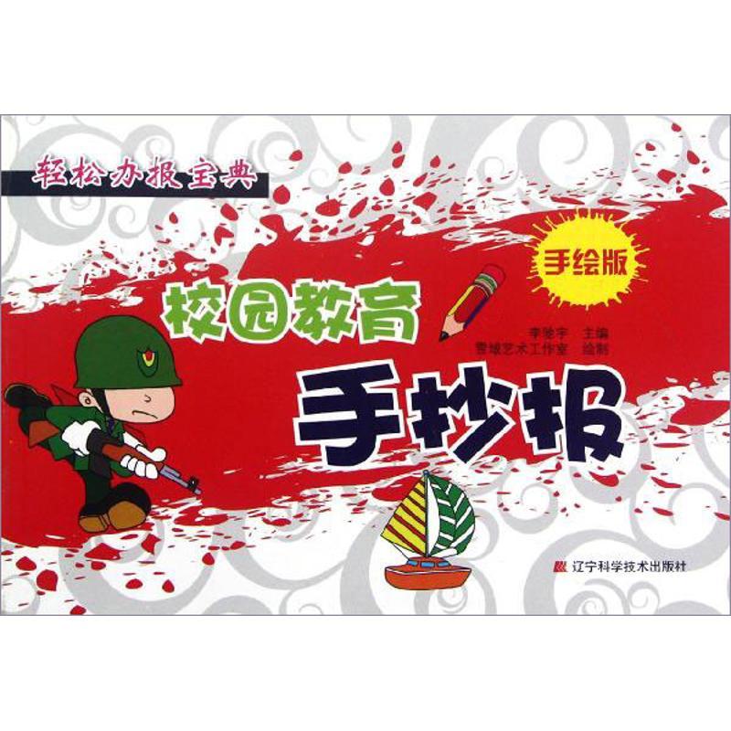 艺术 设计 平面设计 海报招贴  定  价 : ¥12.