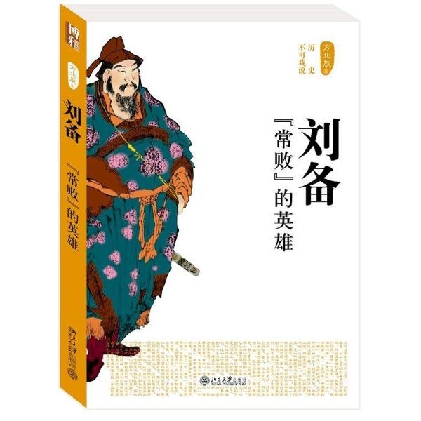 刘备曹操面目手绘图