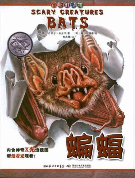 蝙蝠.可怕的动物,生物世界