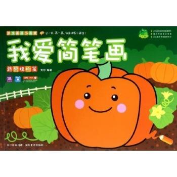 我爱简笔画.蔬果植物篇-刘可-少儿-文轩网