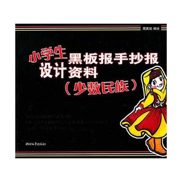 小学生黑板报手抄报设计资料(少数民族)-周寅舫-小学
