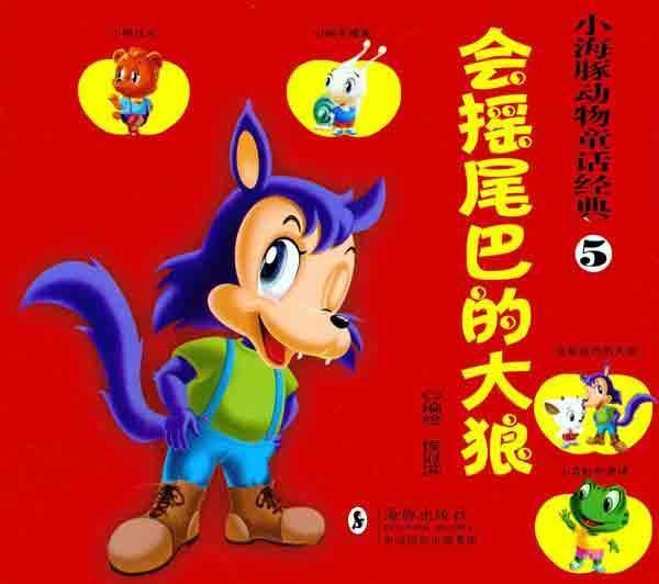 小海豚动物童话经典5:会摇尾巴的大狼