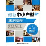 最新中小户型优+ 餐厅休闲区