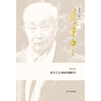 社会主义市场体制研究:全2册