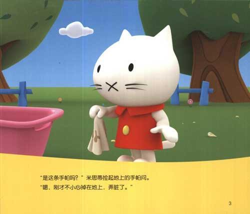 小猫米思蒂礼盒3 气球传媒;; 小猫米思蒂套装3(6册书 动画片 礼品)彩