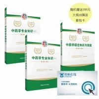 2015国家执业药师资格考试用书教材 中药学专业 3册