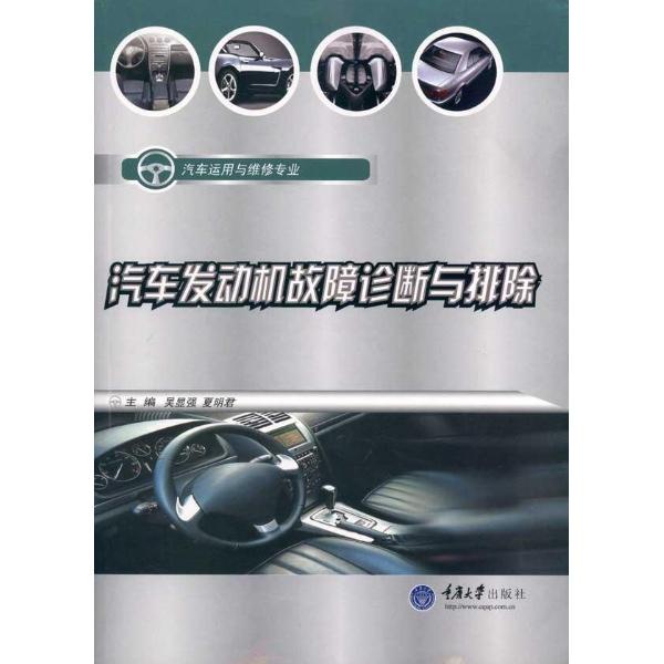 汽车发动机故障诊断与排除