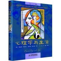 心理学与生活(第16版.中文版)