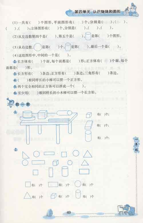 小学数学解题方法一年级(2010)--小学-文轩网