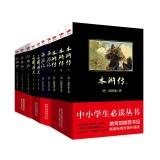 四大名著(水浒传+西游记+三国演义+红楼梦) 共4册