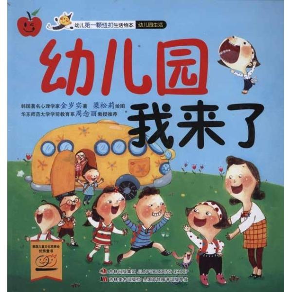 分为《幼儿园我来了》《爱上好习惯》《轻松学礼仪》三册,由韩国著名
