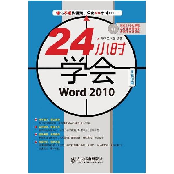 会议记录word模板word封面模板
