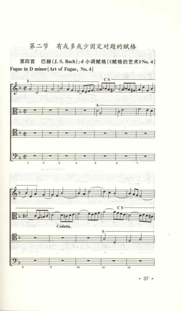 交响曲,风琴协奏曲