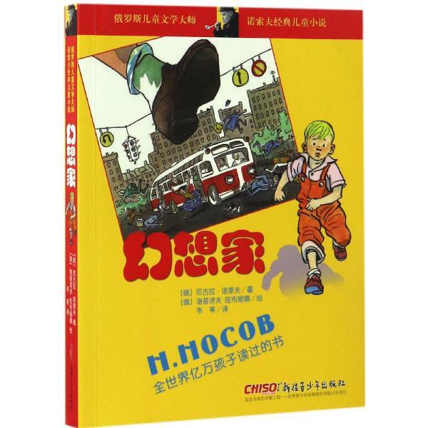 诺索夫幻想儿童小说水球家经典青少年全国赛图片