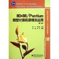 80x86\Pentium微型计算机原理及应用(第3版普通高等教育十一五国家级规划教材)