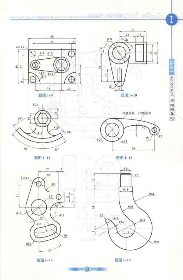 autocad2010工程绘图实验教程- 涂晓斌 谢平 等 主编图片