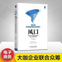 风口:把握产业互联网带来的创业转型新机遇(精装)
