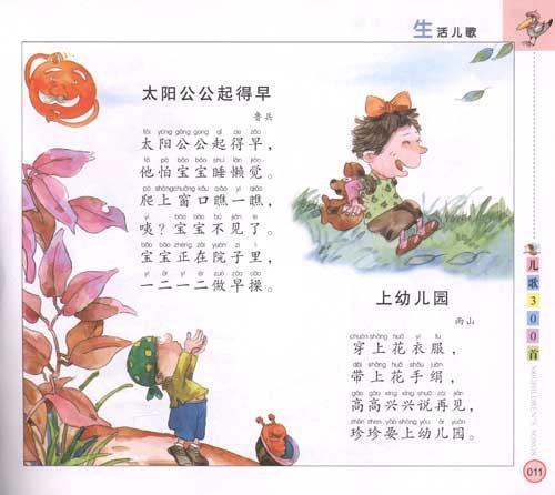 梦里笑(马玉芝) 小白鸽 搭积木(程宏明) 童趣儿歌 天上玩玩(鲁兵)