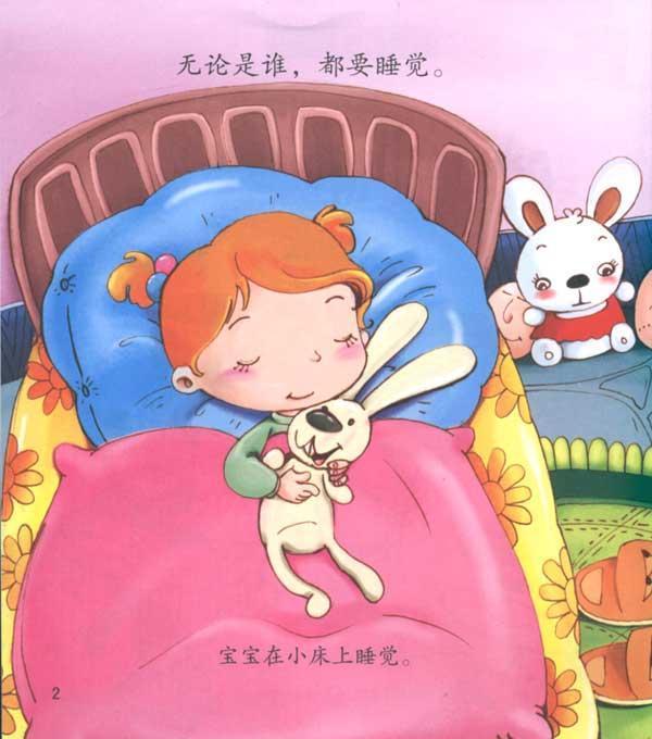 科学启蒙图画书:晚安吧宝贝(适合年龄3-6岁)