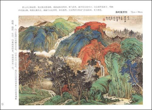 传统中国画技法*青绿山水