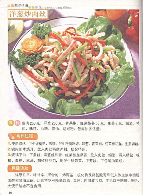玉竹白果煲猪肚