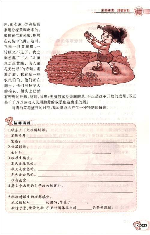 割肝救子,母爱齐天 阶梯训练2阅读能力培养 中国环球航海第一人