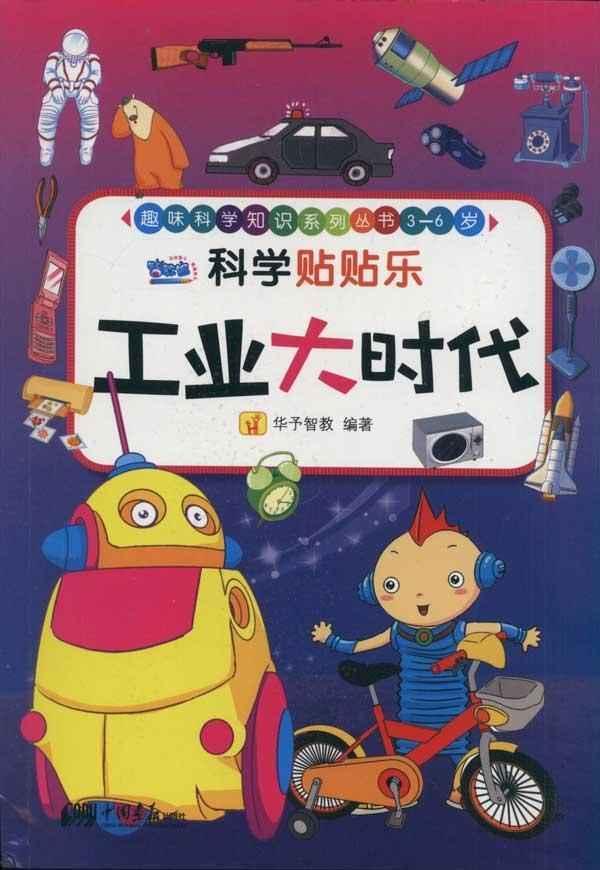 图书 少儿 幼儿园教材 美术 > 科学贴贴乐(全套4册)   该作者其他作品