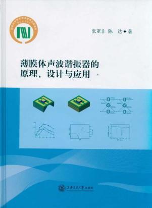 (正版)薄膜体声波谐振器的原理设计与应用[张亚非