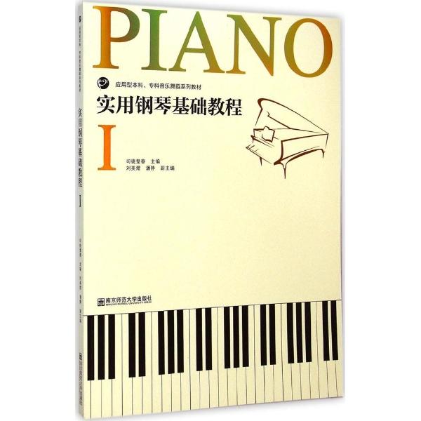 实用钢琴基础教程-司徒璧春图片